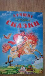 Книга Лучшие народные сказки. Новая 35грн