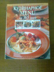 Книга Кулинарное menu на 365 дней