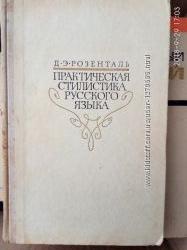 Книги СССР по изучению русского языка