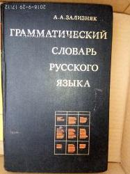 Русский язык и литература, СССР