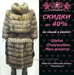 Ремонт одежды в Донецке