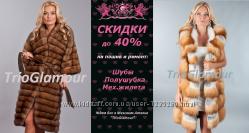 Пошив, Ремонт, Перекрой и Покраска меха, кожи в Донецке