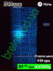 Светящийся Синим брелок с номером авто  Neon Blue