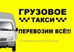 Грузовое Такси Харьков  область.