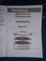 Руководство Пароварка Elenberg BV-6172