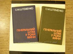 Продам С. М. Штеменко Генеральний штаб у роки війни, два томи