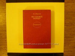 Продам книгу К. А. Мерецков На службе народу