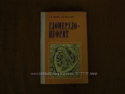 Продам книгу А. А. Пыриг Гломерулонефрит