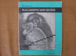 Продам книгу Г. А. Анненков Белки сыворотки крови приматов