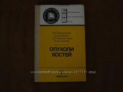 Продам книгу Н. Н. Трапезников Опухоли костей