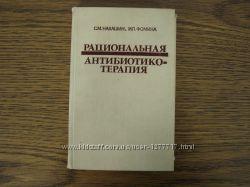 Продам справочник Рациональная антибиотико терапия С. М. Навашин, И. П. Фомина