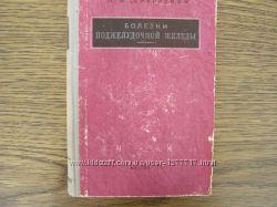 Продам книгу Н. И. Лепорский Болезни поджелудочной железы