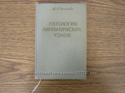 Продам книгу М. А. Чепелева Патология лимфатических узлов