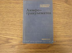 Продам книгу И. А. Переслегин и др. Лимфогранулематоз