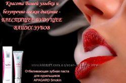 Отбеливающая зубная паста для курильщиков APAGARD Smokin