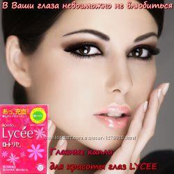 Глазные капли для красоты глаз LYCEE