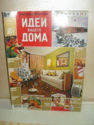 Журнал  Идеи вашего дома  за 2005 год.