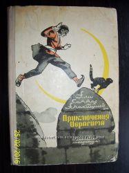Приключения Ибрагима, повесть-сказка