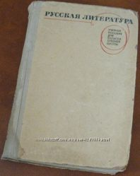 Русская литература. Учебник для 9 класса Б. И. Бурсов