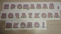 Букви у вишиванці Чарівна абетка
