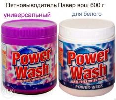 Пятновыводитель Power Wash для белого и цветного белья