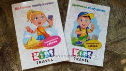 Дневник маленького путешественника, отличный подарок на любой праздник
