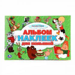 Союзмультфильм - альбом наклеек для малышей