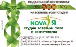 подарочные сертификаты от салана массажа и эстетики тела НоваЯ