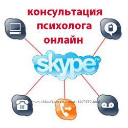 Психолог онлайн, в Skype или по телефону. Любой регион