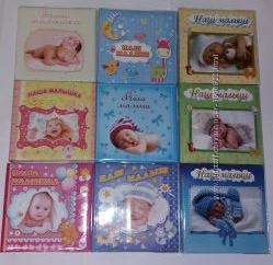Альбом Наш малыш Фотоальбом для новорожденных