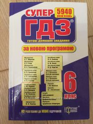 Книги 1-4, 5-6 класс по хорошей цене