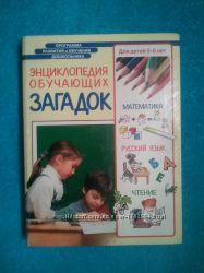 Энциклопедия обучающих загадок для детей 5-6 лет