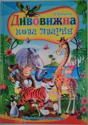 Энциклопедия детская авто, мото, для малышей