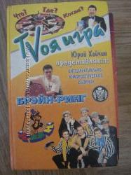 ТВоя игра Юрий Хайчин