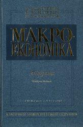 Базилевич В. Д. , Макроекономіка