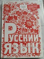 Продам книги русский язык на 8 и 9 класс Баландина