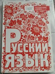 Продам книгу русский язык на 8 класс Баландина
