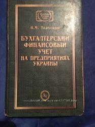 Продам книгу Бухгалтерский, Финансовый учёт.