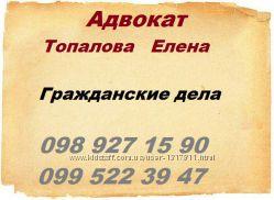 Адвокат в судах г. Киева, юридические услуги Киев