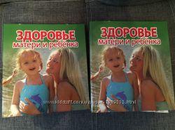 две папки с журналами Здоровье матери и ребенка