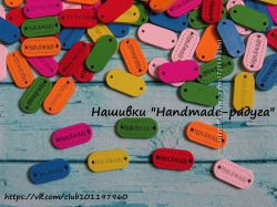 Пуговки Handmade-радуга