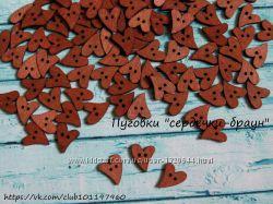 Пуговки сердечки-браун