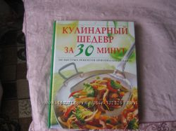продаю книги по кулинарии
