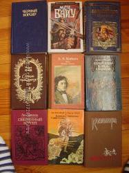 Исторические романы