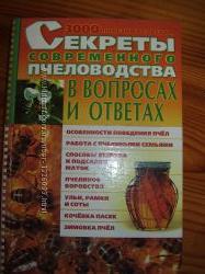 Книги по пчеловодству