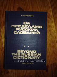 За пределами русских словарей А. Флегон.