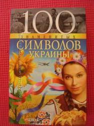 Книги из серии 100 великих