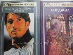 Книги об исторических личностях