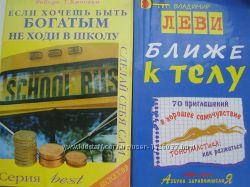 Книги психотерапевтического содержания