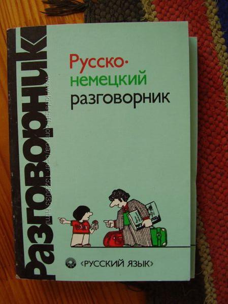 shevchyk-denis русско-немецкий разговорник и предлагаемая литература онлайн